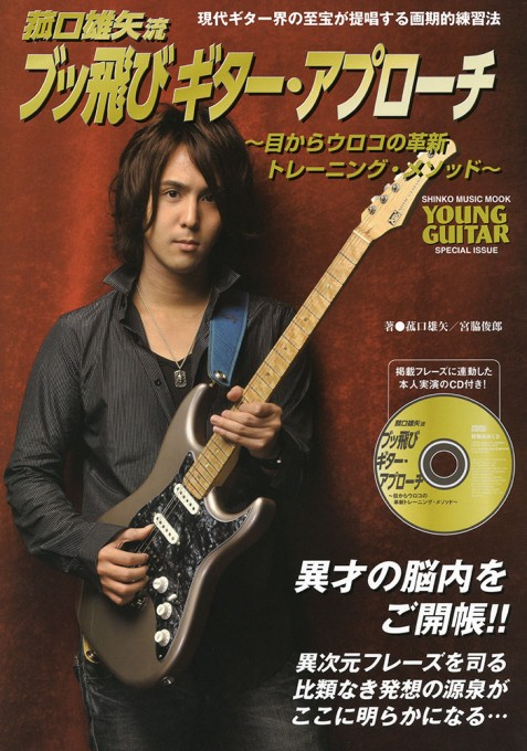 菰口雄矢流ブッ飛びギター・アプローチ~目からウロコの革新トレーニング・メソッド~(CD付)<シンコー・ミュージック・ムック>