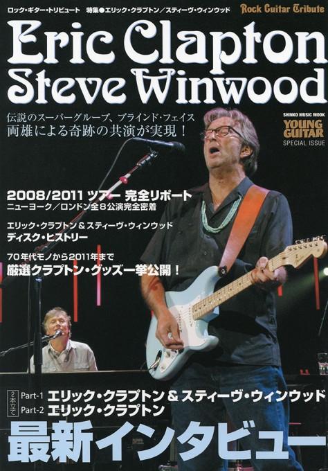 ロック・ギター・トリビュート 特集●エリック・クラプトン/スティーヴ・ウィンウッド<シンコー・ミュージック・ムック>