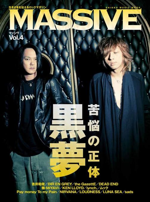 MASSIVE Vol.4<シンコー・ミュージック・ムック>