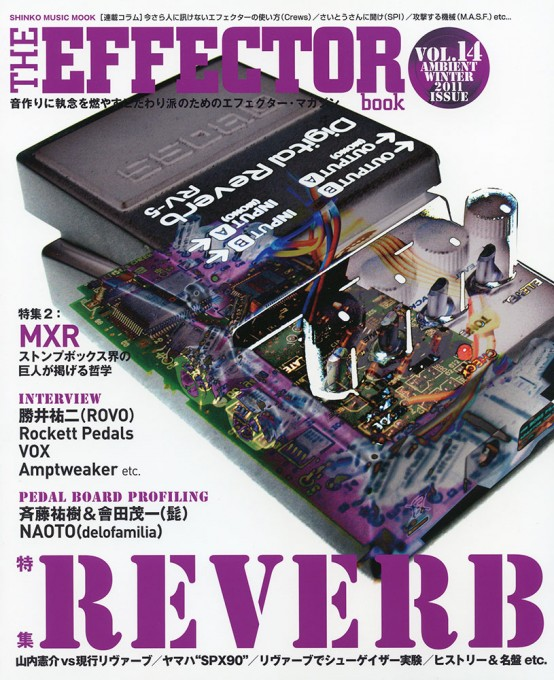 THE EFFECTOR BOOK Vol.14<シンコー・ミュージック・ムック>
