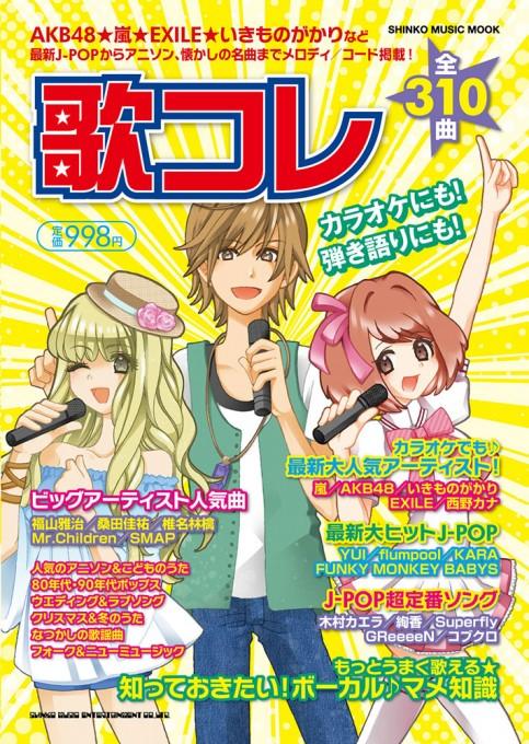 歌コレ<シンコー・ミュージック・ムック>