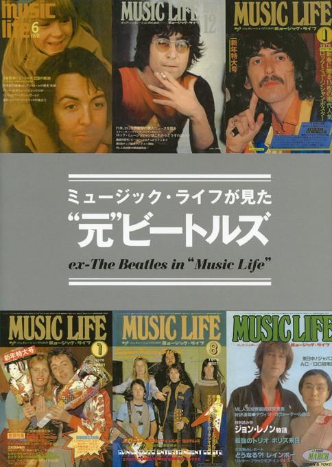 """ミュージック・ライフが見た""""元""""ビートルズ"""