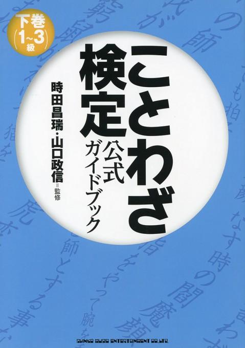 ことわざ検定 公式ガイドブック 下巻(1~3級)