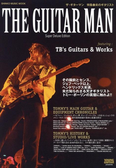 ザ・ギターマン 特集●炎のギタリスト<シンコー・ミュージック・ムック>