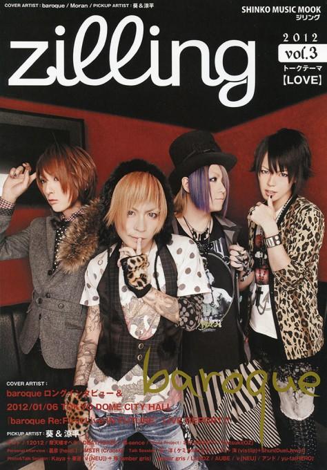 zilling vol.3<シンコー・ミュージック・ムック>
