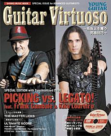 Guitar Virtuoso~指板上を舞う究極技巧~(DVD付)<シンコー・ミュージック・ムック>