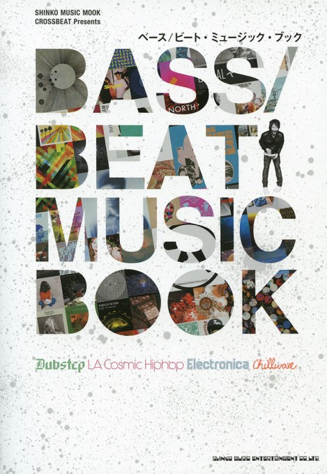 CROSSBEAT Presents BASS / BEAT MUSIC BOOK<シンコー・ミュージック・ムック>
