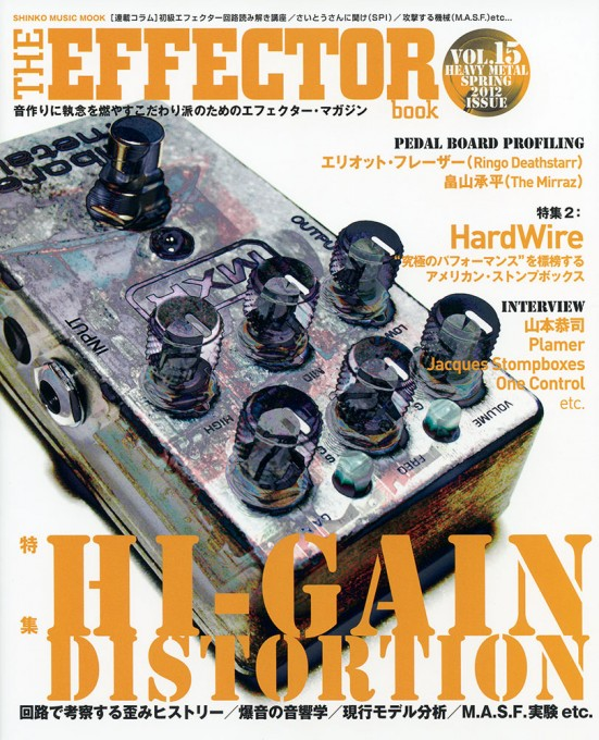 THE EFFECTOR BOOK Vol.15<シンコー・ミュージック・ムック>