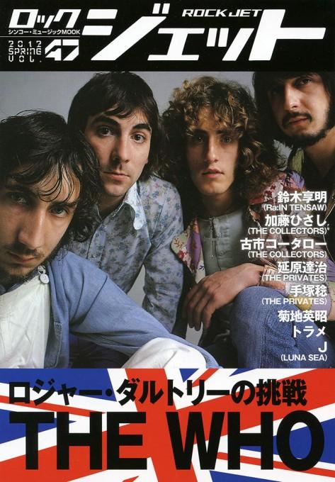 ロック・ジェット Vol.47<シンコー・ミュージック・ムック>