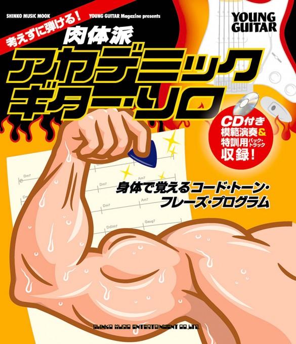 考えずに弾ける! 肉体派アカデミック・ギター・ソロ(CD付)<シンコー・ミュージック・ムック>