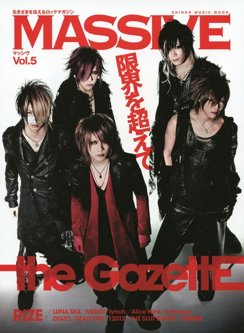 MASSIVE Vol.5<シンコー・ミュージック・ムック>