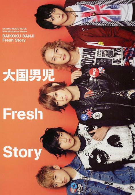大国男児 Fresh Story<シンコー・ミュージック・ムック>