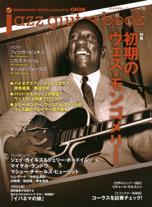 jazz guitar book Vol.33<シンコー・ミュージック・ムック>