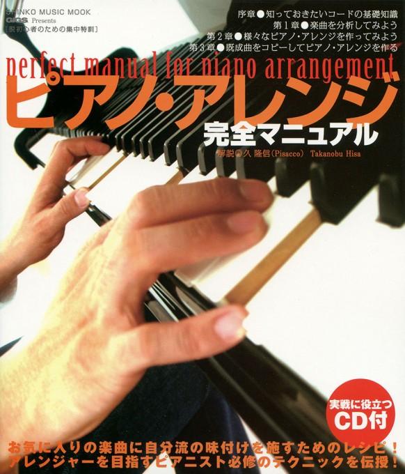脱初心者のための集中特訓 ピアノ・アレンジ完全マニュアル(CD付)<シンコー・ミュージック・ムック>