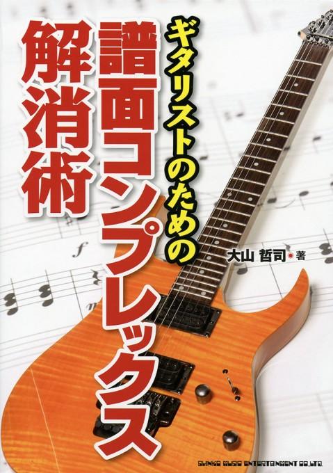 ギタリストのための 譜面コンプレックス解消術
