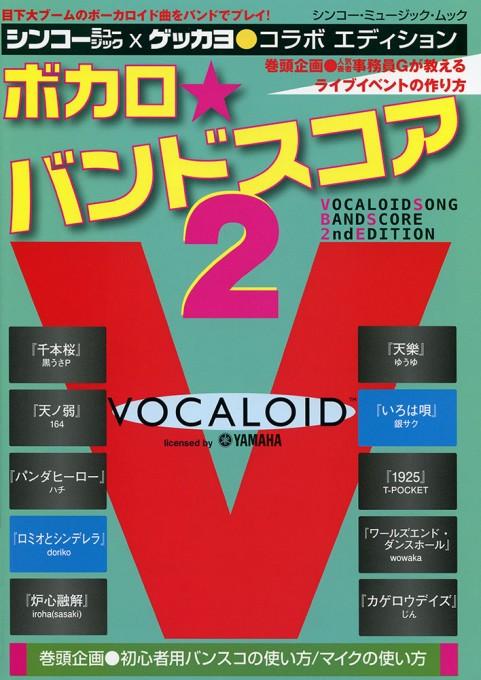 ボカロ☆バンドスコア 2<シンコー・ミュージック・ムック>