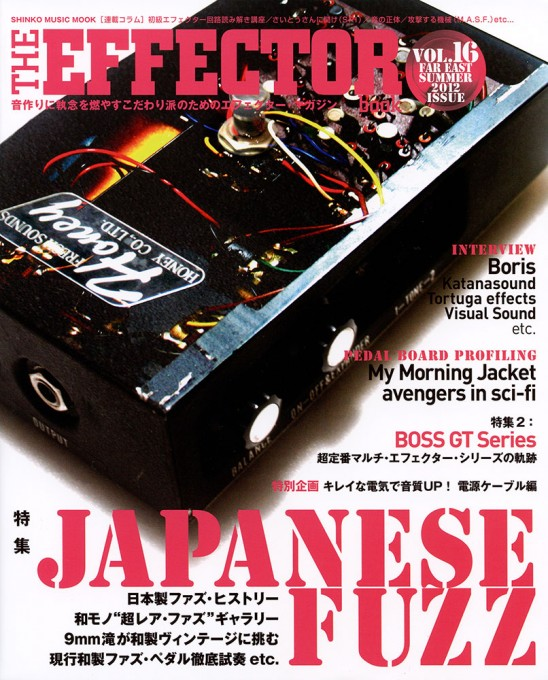 THE EFFECTOR BOOK Vol.16<シンコー・ミュージック・ムック>