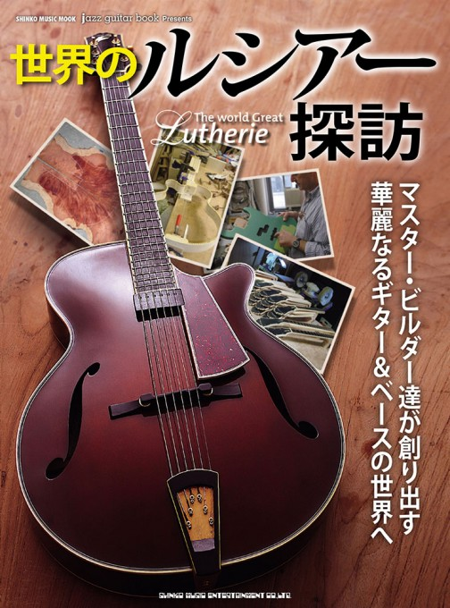 jazz guitar book Presents 世界のルシアー探訪<シンコー・ミュージック・ムック>