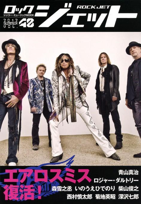 ロック・ジェット Vol.48<シンコー・ミュージック・ムック>