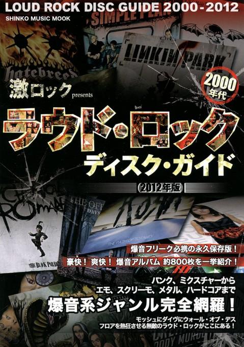 激ロック presents 2000年代ラウド・ロック・ディスク・ガイド[2012年版]<シンコー・ミュージック・ムック>