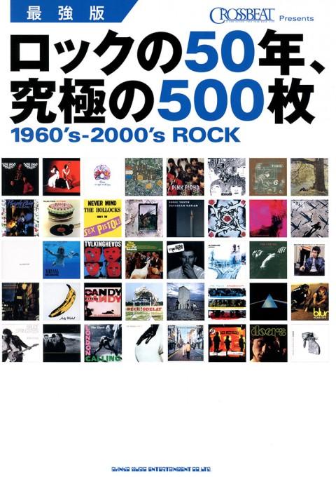 CROSSBEAT Presents 最強版 ロックの50年、究極の500枚