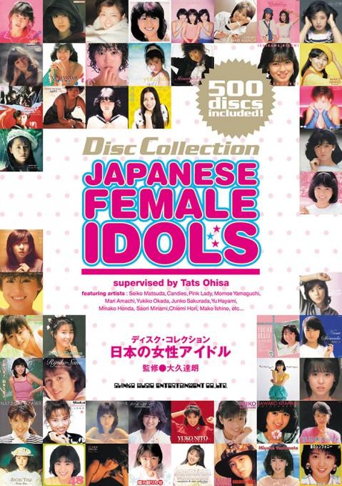 日本の女性アイドル
