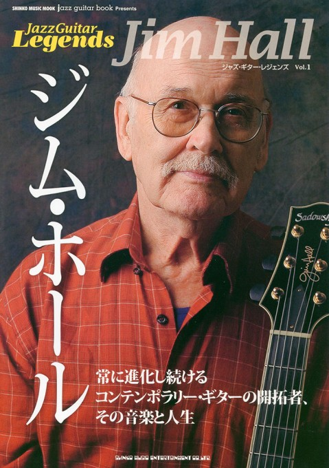 jazz guitar book Presents ジャズ・ギター・レジェンズ Vol.1 ジム・ホール<シンコー・ミュージック・ムック>