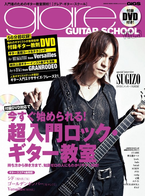 glare GUITAR SCHOOL VOL.3(DVD付)<シンコー・ミュージック・ムック>