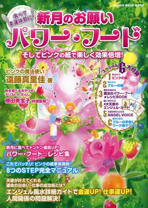 食べて幸運体質に! 新月のお願いパワー・フード そしてピンクの紙で楽しく効果倍増!<シンコー・ミュージック・ムック>