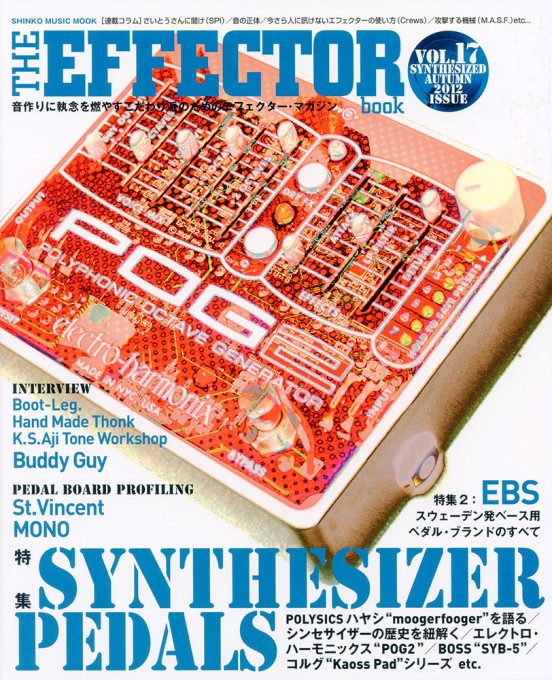 THE EFFECTOR BOOK Vol.17<シンコー・ミュージック・ムック>