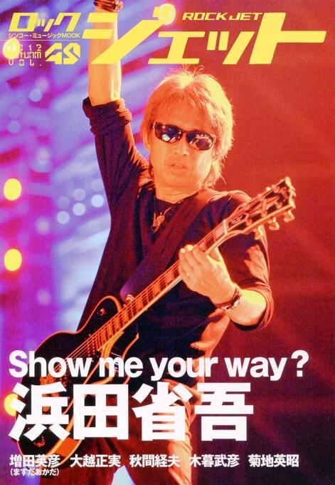 ロック・ジェット Vol.49<シンコー・ミュージック・ムック>