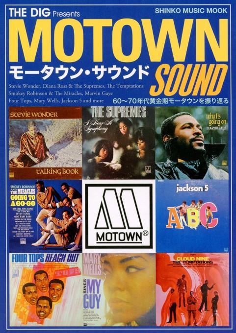 THE DIG Presents モータウン・サウンド<シンコー・ミュージック・ムック>