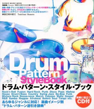 脱初心者のための集中特訓 ドラム・パターン・スタイル・ブック(CD付)<シンコー・ミュージック・ムック>