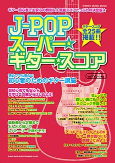 J-POPスーパー・ギター・スコア