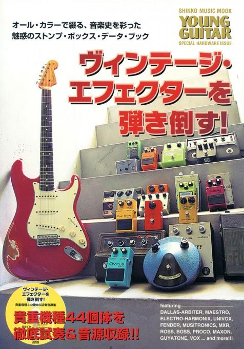 ヴィンテージ・エフェクターを弾き倒す!~貴重個体44機種を徹底試奏&音源収録~(CD付)<シンコー・ミュージック・ムック>