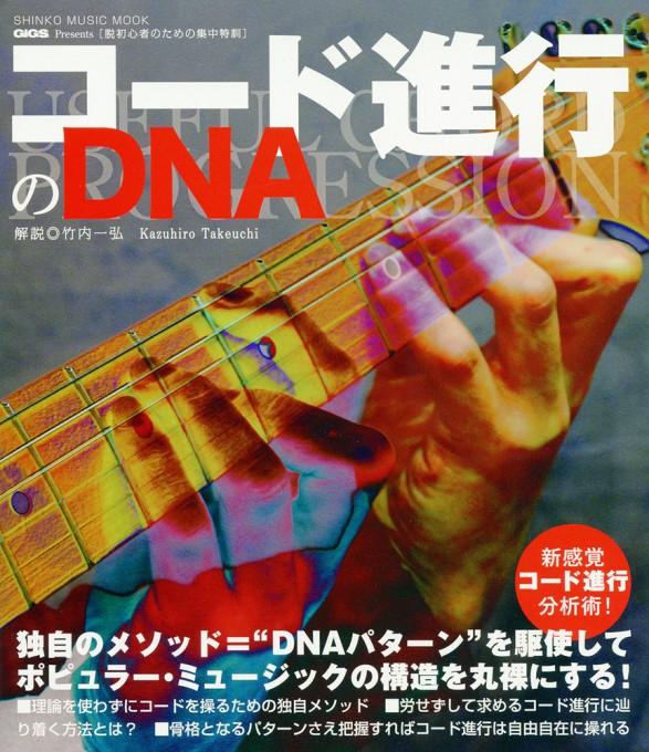 脱初心者のための集中特訓 コード進行のDNA<シンコー・ミュージック・ムック>