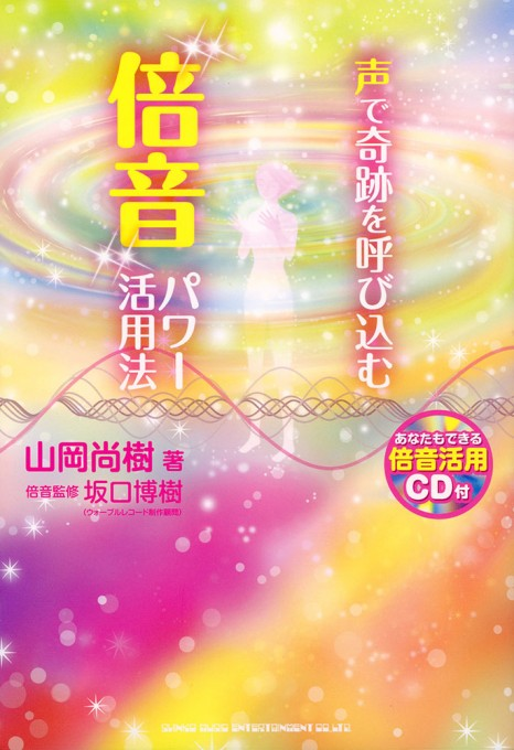"""声で奇跡を呼び込む""""倍音""""パワー活用法(CD付)"""