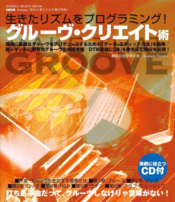 脱初心者のための集中特訓 生きたリズムをプログラミング! グルーヴ・クリエイト術(CD付)<シンコー・ミュージック・ムック>