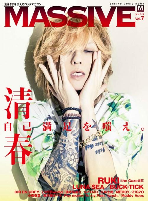 MASSIVE Vol.7<シンコー・ミュージック・ムック>