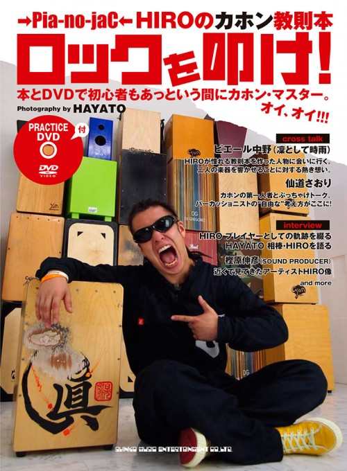 →Pia-no-jaC← HIROのカホン教則本「ロックを叩け!」(DVD付)