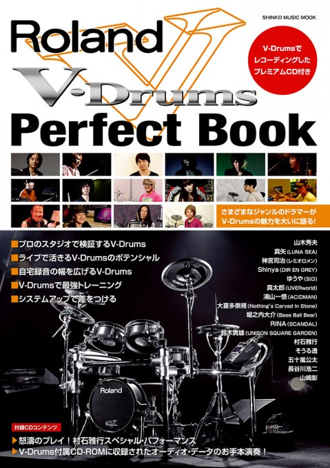 Roland V-Drums Perfect Book(CD付)<シンコー・ミュージック・ムック>