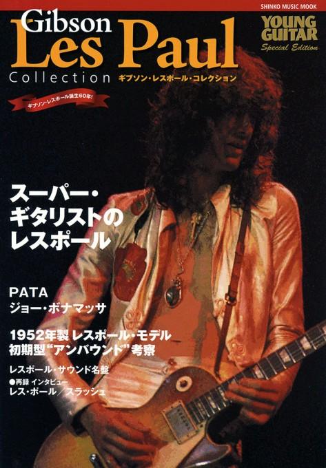 ギブソン・レスポール・コレクション<シンコー・ミュージック・ムック>