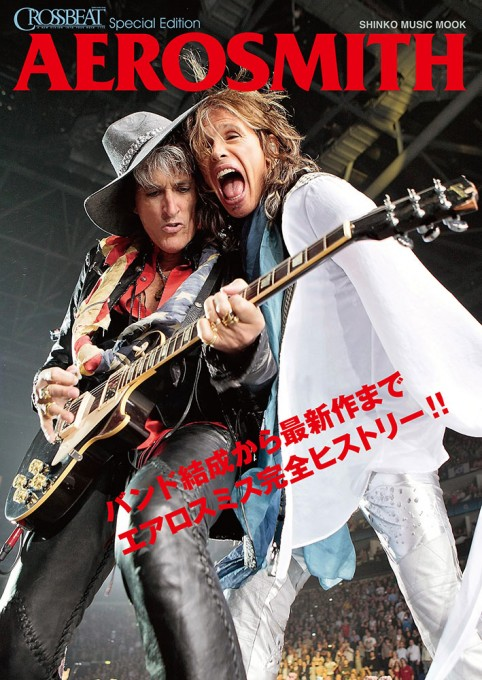 CROSSBEAT Special Edition エアロスミス<シンコー・ミュージック・ムック>