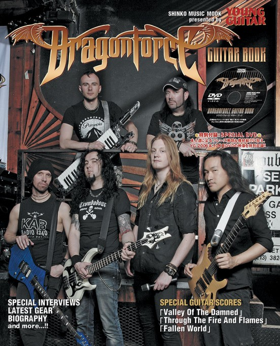 ドラゴンフォース・ギター・ブック(DVD付)<シンコー・ミュージック・ムック>