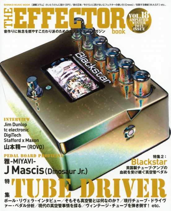 THE EFFECTOR BOOK Vol.18<シンコー・ミュージック・ムック>