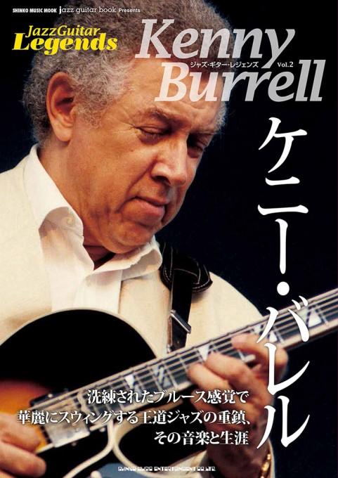 jazz guitar book Presents ジャズ・ギター・レジェンズ Vol.2 ケニー・バレル<シンコー・ミュージック・ムック>