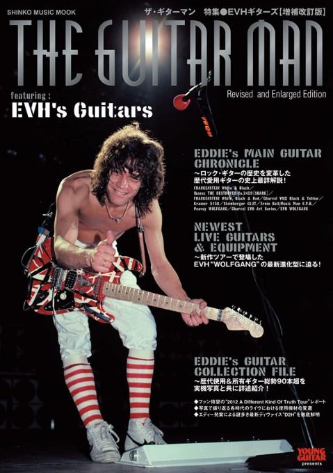 ザ・ギターマン 特集●EVHギターズ[増補改訂版]<シンコー・ミュージック・ムック>