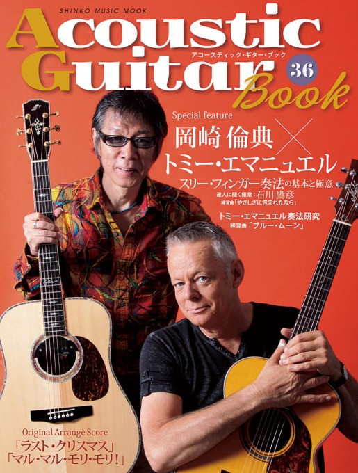 Acoustic Guitar Book 36<シンコー・ミュージック・ムック>