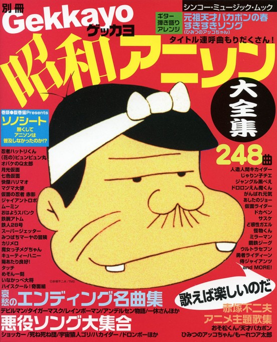 別冊ゲッカヨ 昭和アニソン大全集<シンコー・ミュージック・ムック>