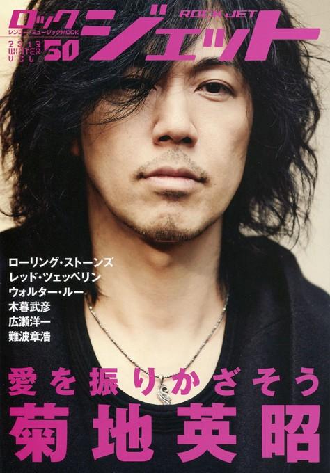 ロック・ジェット Vol.50<シンコー・ミュージック・ムック>